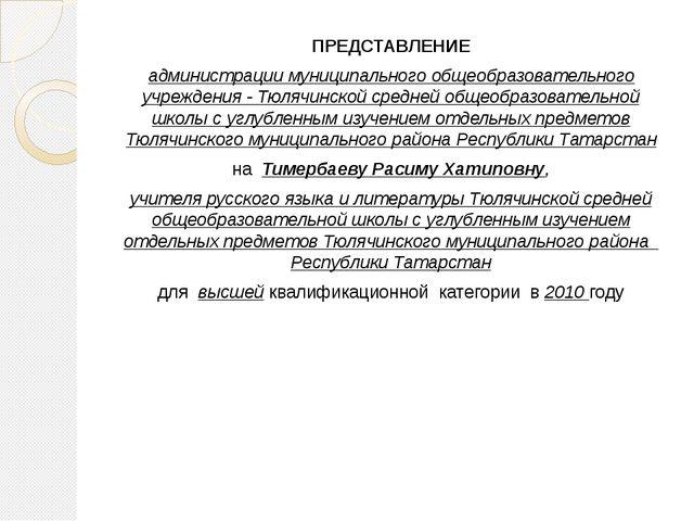 ПРЕДСТАВЛЕНИЕ администрации муниципального общеобразовательного учреждения -...