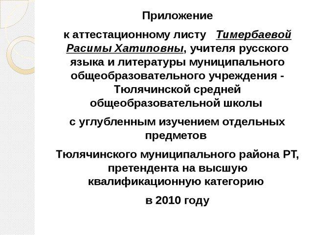 Приложение к аттестационному листу Тимербаевой Расимы Хатиповны, учителя русс...