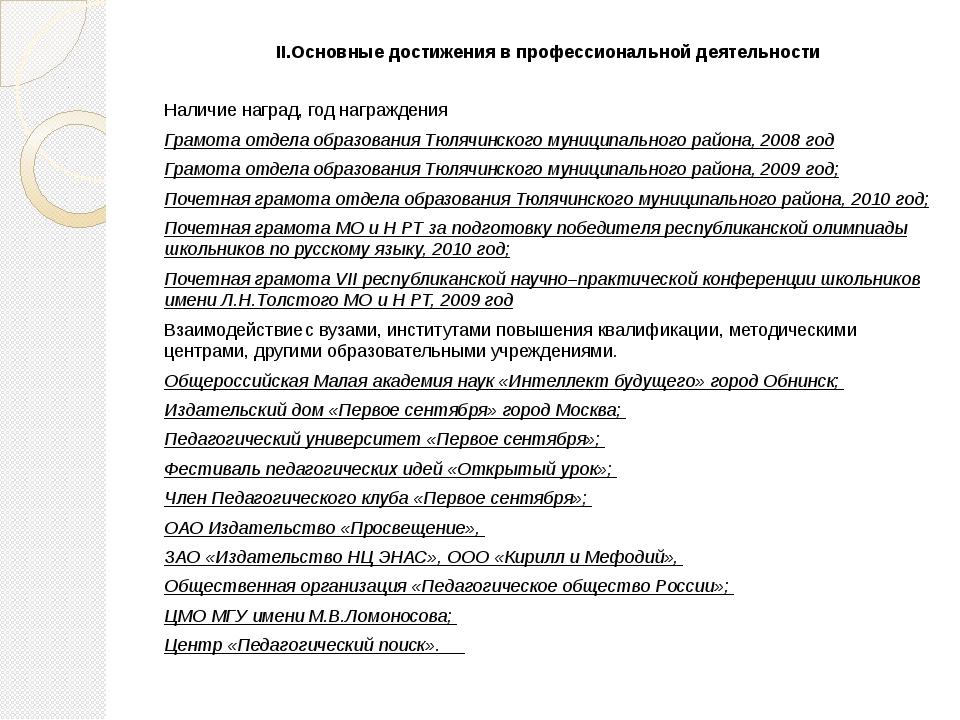 II.Основные достижения в профессиональной деятельности  Наличие наград, год...