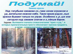Зимние краски. Над голубыми свежими сн..гами синее огромное и уд..вительное н