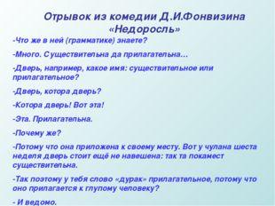 Отрывок из комедии Д.И.Фонвизина «Недоросль» -Что же в ней (грамматике) знает