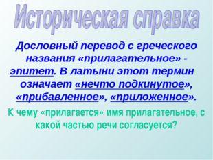 Дословный перевод с греческого названия «прилагательное» - эпитет. В латыни э