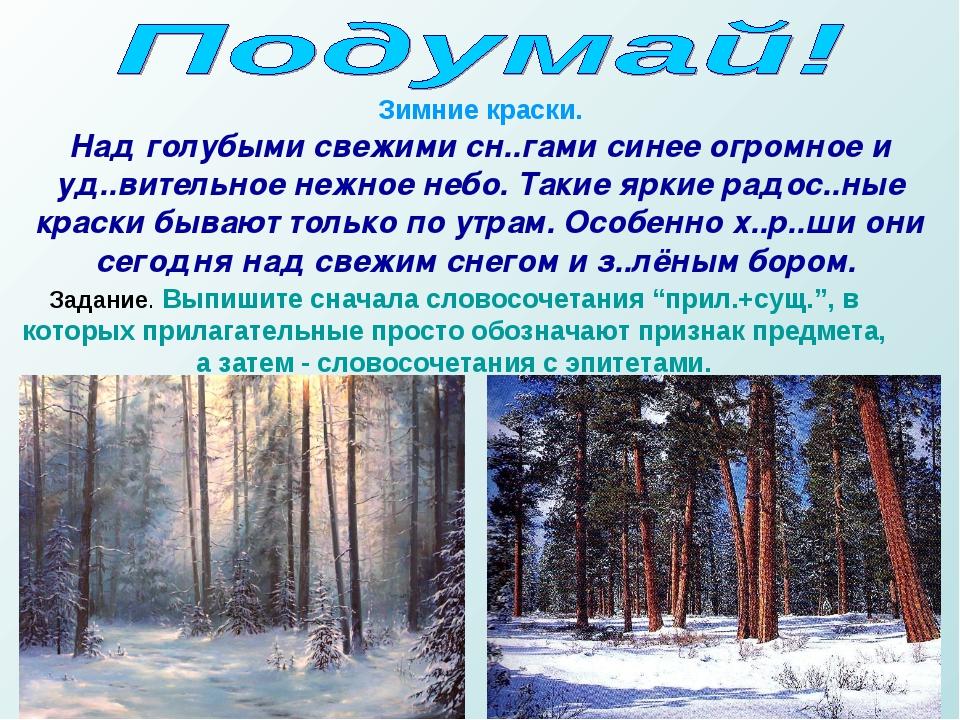 Зимние краски. Над голубыми свежими сн..гами синее огромное и уд..вительное н...