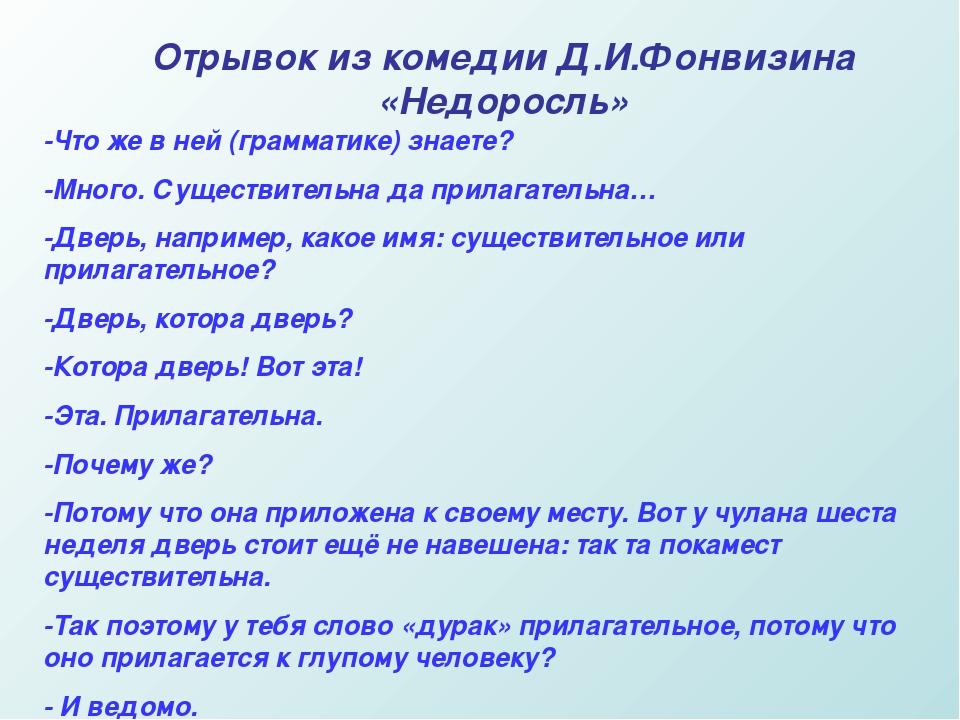 Отрывок из комедии Д.И.Фонвизина «Недоросль» -Что же в ней (грамматике) знает...