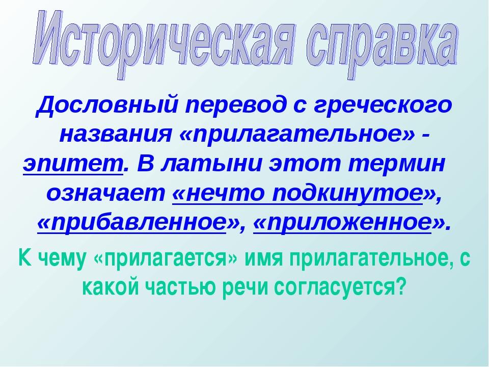 Дословный перевод с греческого названия «прилагательное» - эпитет. В латыни э...