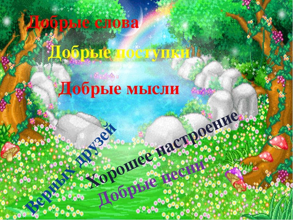 Добрые слова Добрые поступки Добрые мысли Хорошее настроение Добрые песни Вер...