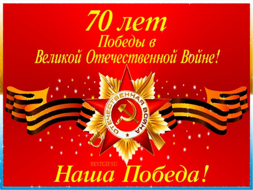 Божественные картинки, открытки на день победы 9 мая 70 лет победы