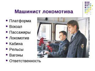 Машинист локомотива Платформа Вокзал Пассажиры Локомотив Кабина Рельсы Вагоны