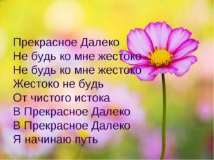 Прекрасное Далеко Не будь ко мне жестоко Не будь ко мне жестоко Жестоко не бу
