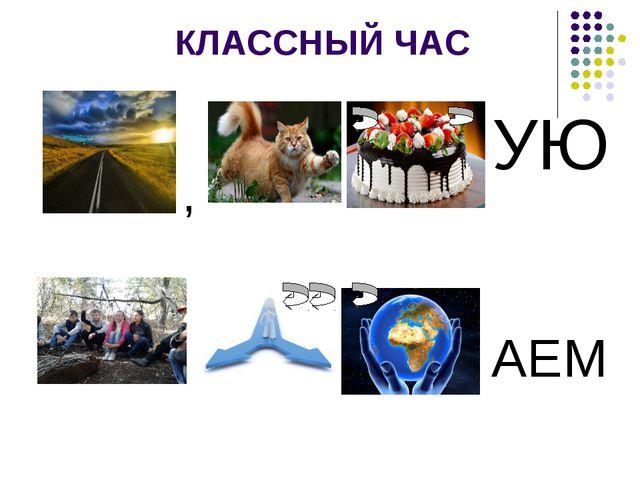 КЛАССНЫЙ ЧАС , УЮ АЕМ