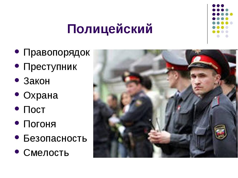 Полицейский Правопорядок Преступник Закон Охрана Пост Погоня Безопасность Сме...