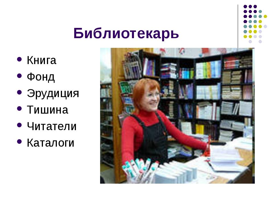Библиотекарь Книга Фонд Эрудиция Тишина Читатели Каталоги