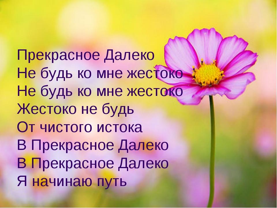 Прекрасное Далеко Не будь ко мне жестоко Не будь ко мне жестоко Жестоко не бу...
