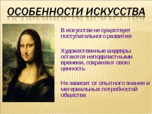 В искусстве не существует поступательного развития Художественные шедевры ост