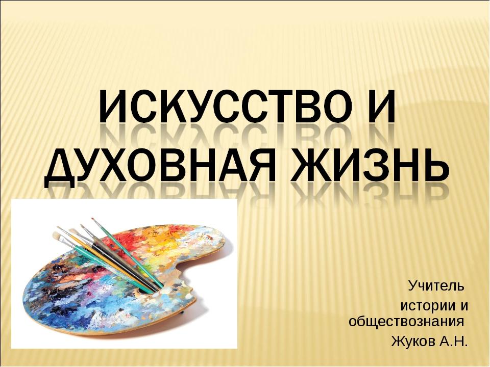 Учитель истории и обществознания Жуков А.Н.