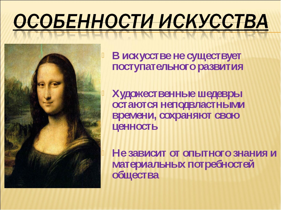 В искусстве не существует поступательного развития Художественные шедевры ост...