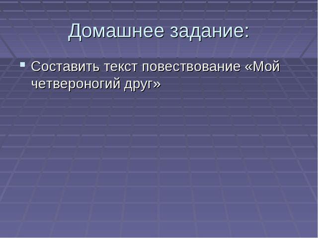 Домашнее задание: Составить текст повествование «Мой четвероногий друг»