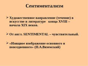 Сентиментализм Художественное направление (течение) в искусстве и литературе