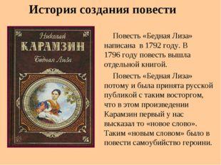 История создания повести Повесть «Бедная Лиза» написана в 1792 году. В 1796г
