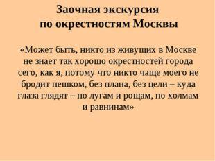 «Может быть, никто из живущих в Москве не знает так хорошо окрестностей город