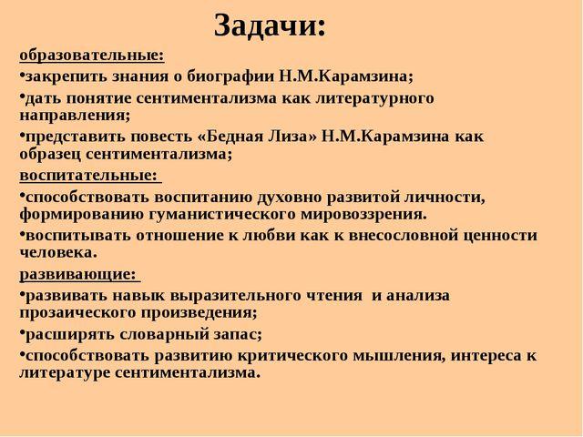 Задачи: образовательные: закрепить знания о биографии Н.М.Карамзина; дать пон...