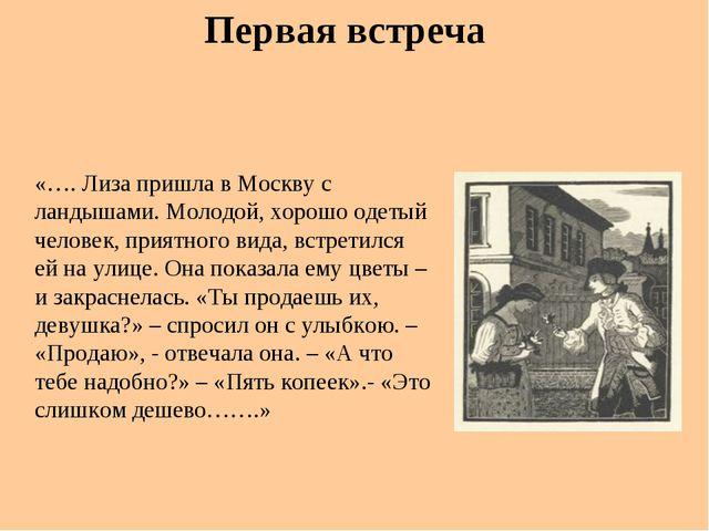 Первая встреча «…. Лиза пришла в Москву с ландышами. Молодой, хорошо одетый ч...