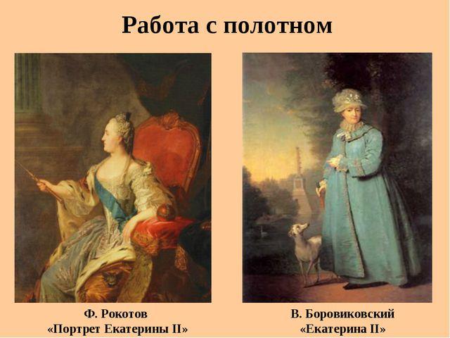 Работа с полотном Ф. Рокотов «Портрет Екатерины II» В. Боровиковский «Екатери...