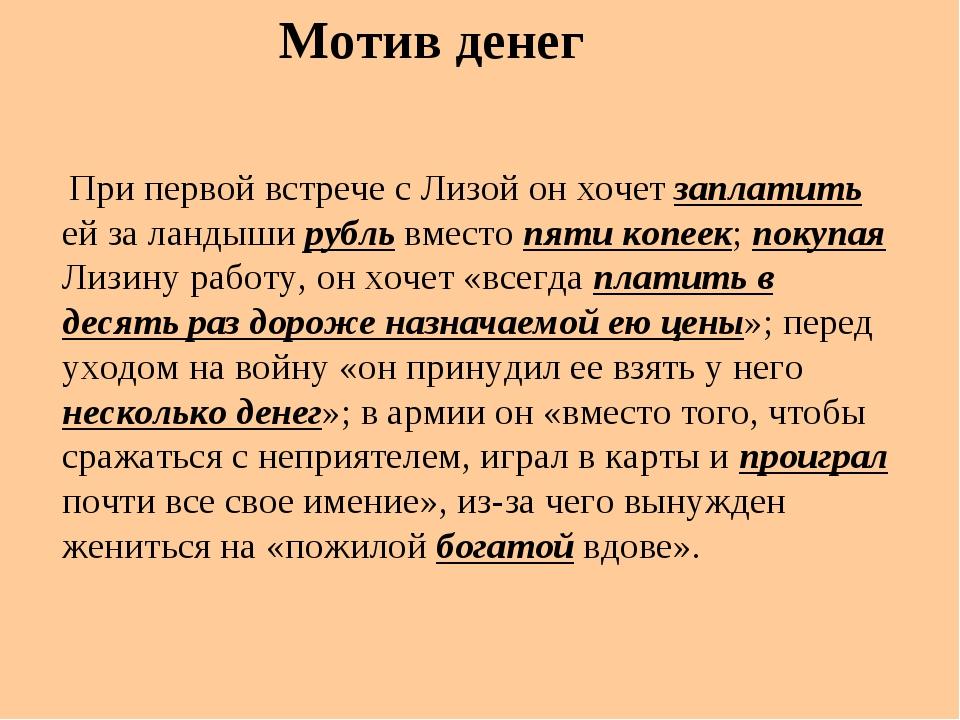 При первой встрече с Лизой он хочет заплатить ей за ландыши рубль вместо пят...