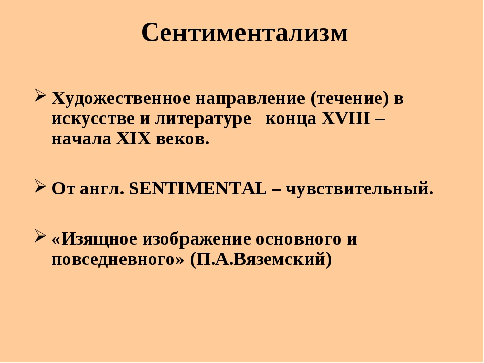 Сентиментализм Художественное направление (течение) в искусстве и литературе...