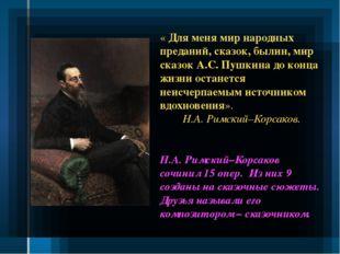 « Для меня мир народных преданий, сказок, былин, мир сказок А.С. Пушкина до к