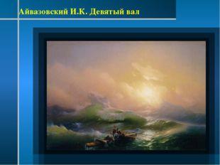 Айвазовский И.К. Девятый вал