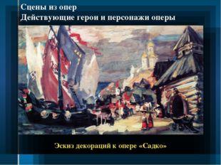 Эскиз декораций к опере «Садко» Сцены из опер Действующие герои и персонажи о