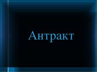 Антракт