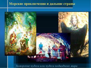 Морские приключения и дальние страны Заморские чудеса или чудеса подводного м