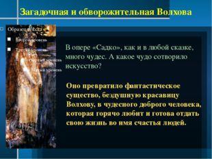 Загадочная и обворожительная Волхова В опере «Садко», как и в любой сказке,