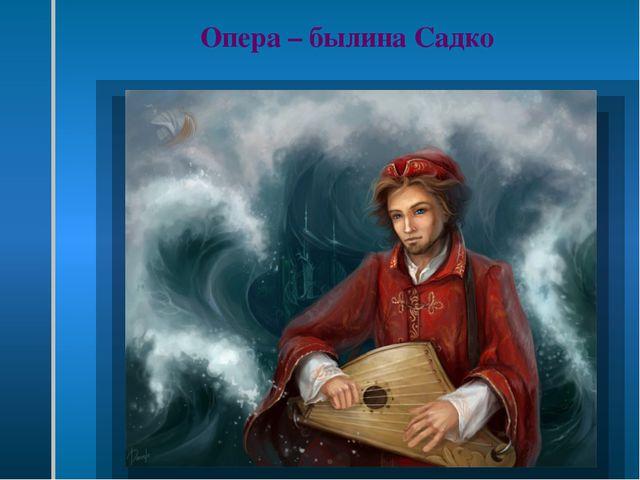 Опера – былина Садко 1844 1908