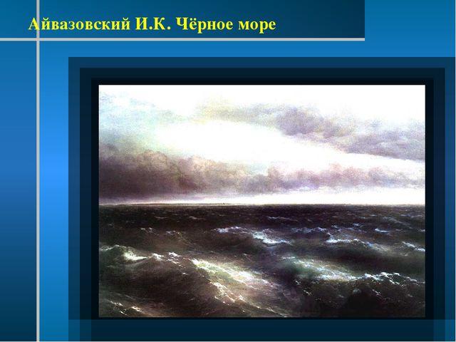 Айвазовский И.К. Чёрное море