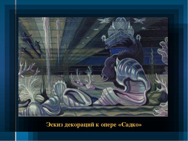 Эскиз декораций к опере «Садко»