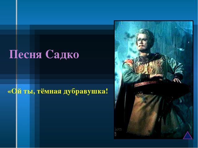 Песня Садко «Ой ты, тёмная дубравушка!