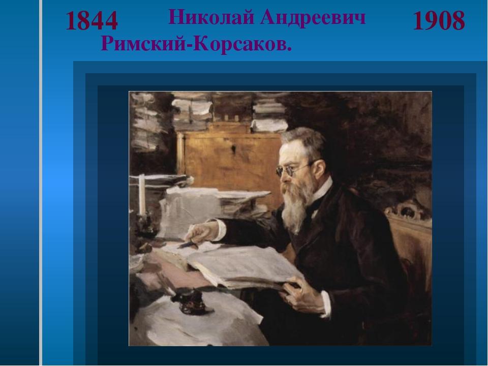Николай Андреевич Римский-Корсаков. 1844 1908