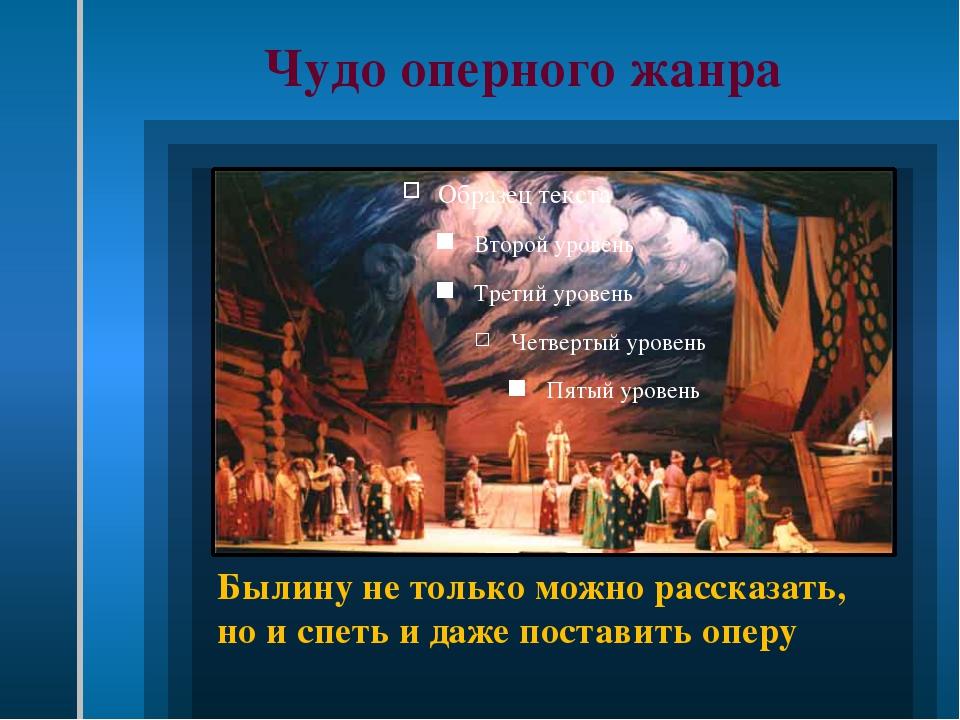 Чудо оперного жанра Былину не только можно рассказать, но и спеть и даже пост...