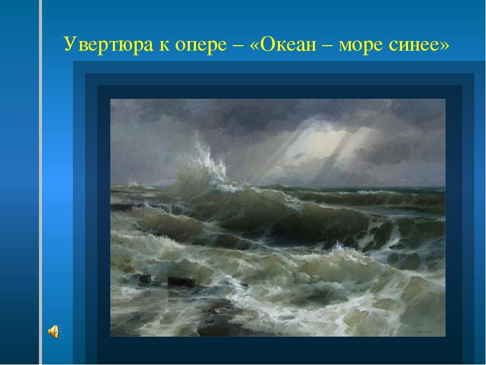 Увертюра к опере – «Океан – море синее»