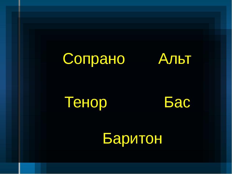 Сопрано Альт Тенор Бас Баритон