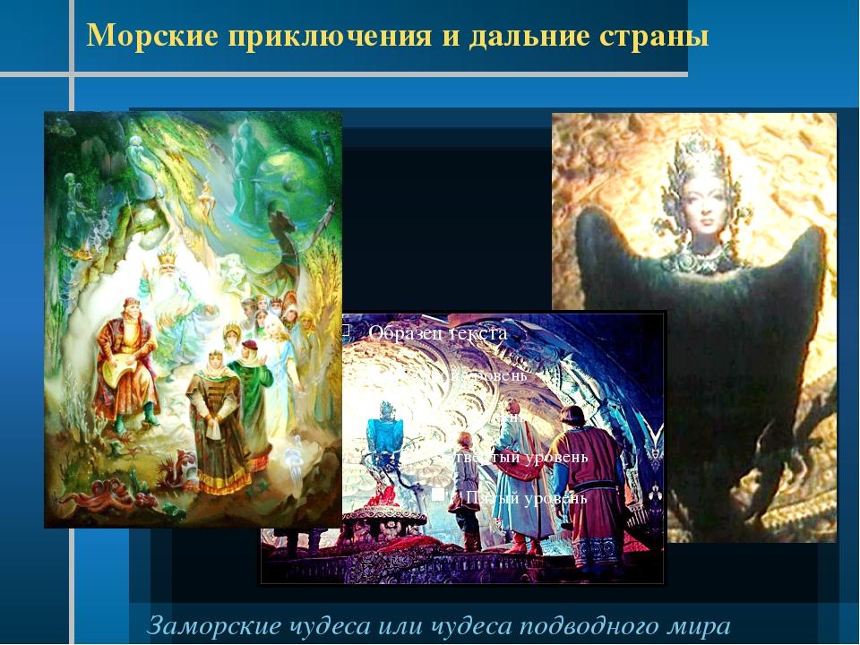 Морские приключения и дальние страны Заморские чудеса или чудеса подводного м...