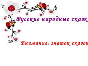 Русские народные сказки Внимание, знаток сказок!