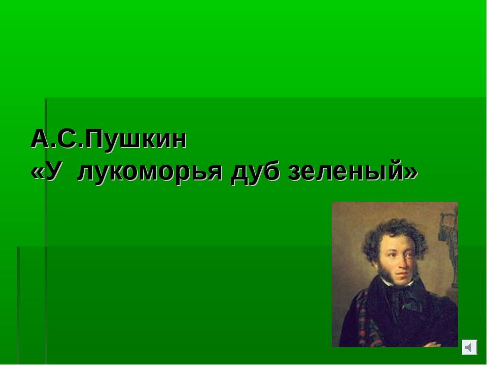 А.С.Пушкин «У лукоморья дуб зеленый»