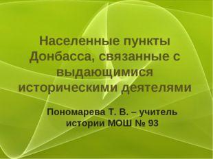 Населенные пункты Донбасса, связанные с выдающимися историческими деятелями П