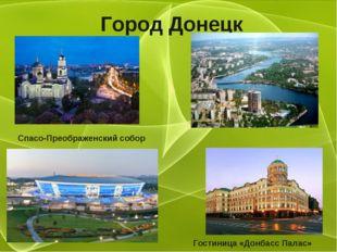 Город Донецк Гостиница «Донбасс Палас» Спасо-Преображенский собор
