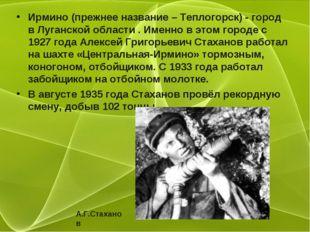 Ирмино (прежнее название – Теплогорск) - город в Луганской области . Именно в