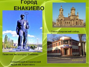 Город ЕНАКИЕВО Памятник металлургу, Енакиево Свято-Покровский собор, Енакиево